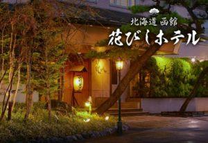 花びしホテルおせち料理2019